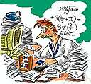 bean counter - an accountant or bureaucrat who is believed to place undue emphasis on the control of expenditures